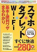 スマホ&タブレット+Wi‐Fi 基本&便利ワザまるわかり (Gakken Computer Mook)