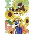 王様の仕立て屋 4 ~フィオリ・ディ・ジラソーレ~ (ヤングジャンプコミックス)