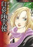 HONKOWAコミックス 魔百合の恐怖報告 白衣の堕天使 (ほん怖コミックス)