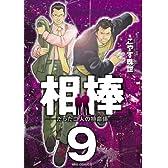 相棒―たった二人の特命係― 9 (ビッグコミックス)