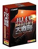 システムソフトセレクション 現代大戦略2004 〜日中国境紛争勃発!〜