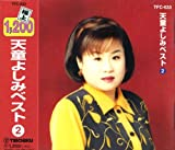 天童よしみ ベスト2 TFC-633