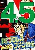 最狂 超プロレスファン烈伝 4.5