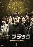 グッバイ ミスターブラック DVD-BOXI