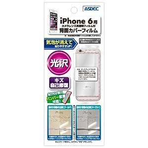 アスデック 【背面 カバーフィルム】 apple iPhone6 専用 [AFP光沢フィルム] BF-IPN05G