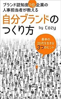 [Cozy]のブランド認知度1位企業の人事担当者が教える自分ブランドのつくり方: 最幸の20代を生きる3つのヒント
