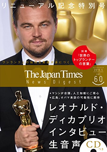 The Japan Times News Digest 2016.5 Vol.60 (CD1枚つき)