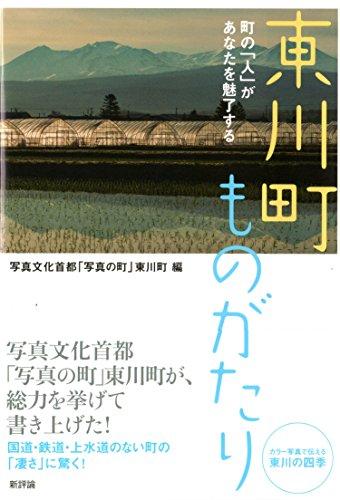 東川町ものがたり: 町の「人」があなたを魅了するの詳細を見る
