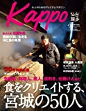 Kappo 仙台闊歩 vol.50