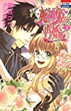 死神姫の再婚 ─薔薇園の時計公爵─ (花とゆめコミックス)