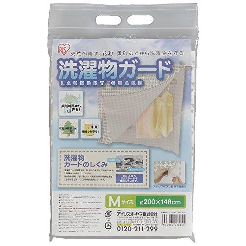 アイリスオーヤマ 物干し 洗濯物ガード Mサイズ 約200×148cm SMG-2015