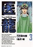 医龍(3) (ビッグコミックス)