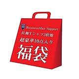 ビジネスマンサポート ワイシャツ3枚 ビジネス雑貨7点 10点セット福袋 001-S