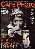 カフェ・フォト・マガジン―一杯のコーヒーと楽しむ写真の雑誌。 (No.01) (エイムック (1281)) 画像