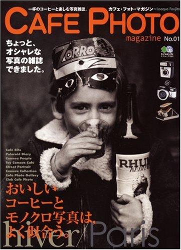 カフェ・フォト・マガジン―一杯のコーヒーと楽しむ写真の雑誌。 (No.01) (エイムック (1281))の詳細を見る