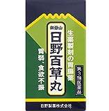 【第3類医薬品】御嶽山 日野百草丸 560粒