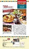 ランチパスポート大阪市みなみ版 vol.10 (ランチパスポートシリーズ)
