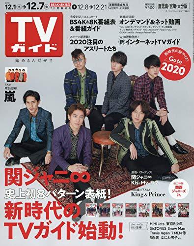 週刊TVガイド(鹿児島・宮崎・大分版) 2018年 12/7 号 [雑誌]