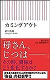 「カミングアウト (朝日新書)」販売ページヘ