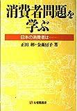 消費者問題を学ぶ―日本の消費者は… (有斐閣選書)