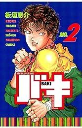 バキ(2) (少年チャンピオン・コミックス)