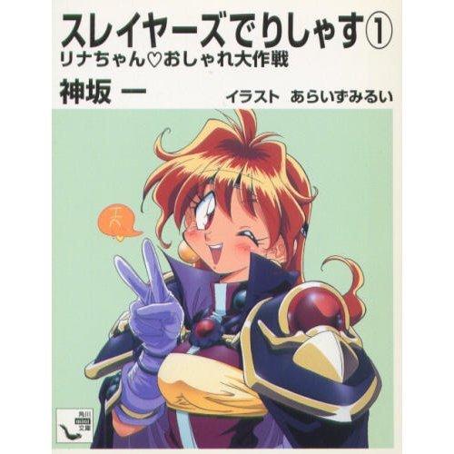 スレイヤーズでりしゃす (1) リナちゃん♥おしゃれ大作戦 (角川mini文庫 (42))の詳細を見る