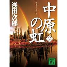 中原の虹(2) (講談社文庫)