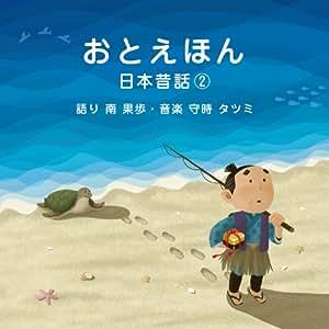 おとえほん 日本昔話【2】語り 南 果歩・音楽 守時 タツミ