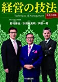経営の技法 (「法務の技法」シリーズ)