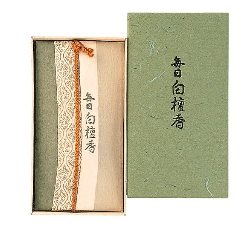 王位後トラブル香木の香りのお香 毎日白檀香 コーン24個入【お香】