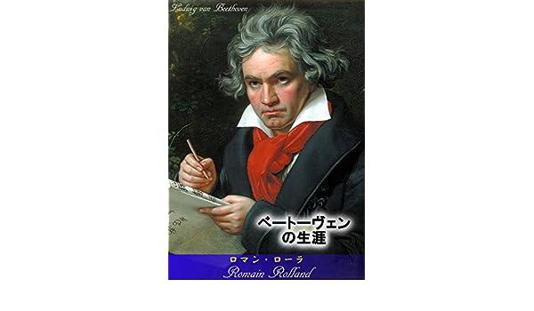 ベートーヴェンの生涯   ロマン...