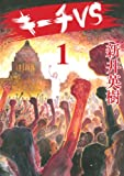 キーチVS(1) (ビッグコミックス)