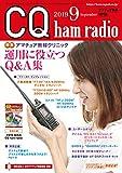 CQハムラジオ 2019年 09 月号