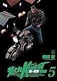 荒くれKNIGHT 黒い残響完結編 5 (ヤングチャンピオン・コミックス)