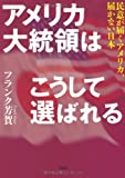 アメリカ大統領はこうして選ばれる 民意が届くアメリカ、届かない日本