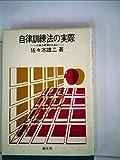 自律訓練法の実際―心身の健康のために (1976年)