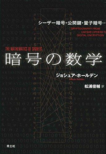 暗号の数学 ―シーザー暗号・公開鍵・量子暗号・・・―