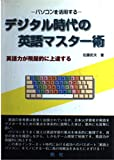 パソコンを活用する デジタル時代の英語マスター術―英語力が飛躍的に上達する