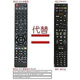 PerFascin RMT-B015J リプレイスリモコン Fit For SONY(ソニー) ブルーレイディスクレコーダー BDZ-E520 BDZ-E510 BDZ-ET2200 BDZ-ET2100 BDZ-ET1200 BDZ-ET1100 BDZ-EW1200 BDZ-EW1100 BDZ-EW520 BDZ-EW510 画像