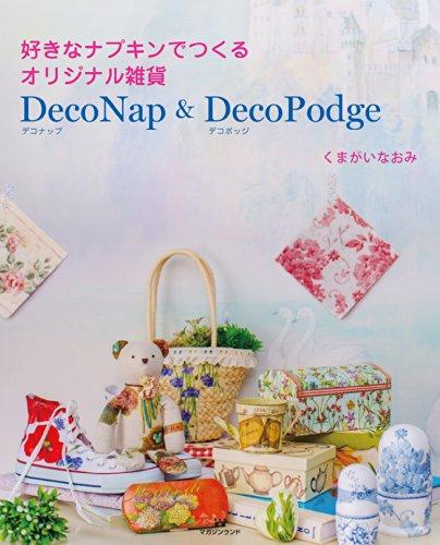 好きなナプキンでつくるオリジナル雑貨 DecoNap & DecoPodgeの詳細を見る