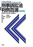 刑事訴訟法判例百選(第10版) 別冊ジュリスト 画像