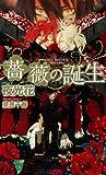 薔薇 / 夜光 花 のシリーズ情報を見る