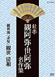能楽 観阿弥・世阿弥 名作集 観世流 『求塚』 観世 清和[DVD]
