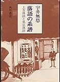 落語の系譜―上方落語と東京落語 (1972年)