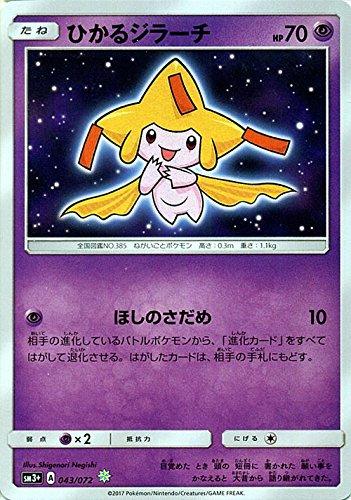 ポケモンカードゲームSM/ひかるジラーチ(キラ)/ひかる伝説