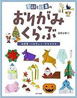 季節と行事のおりがみくらぶ お月見/ハロウィン/クリスマス