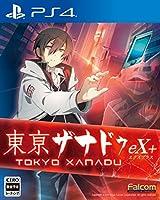 東亰ザナドゥ eX+ 【初回限定特典】東亰ザナドゥeX+ コンプリートDLC大全 配信