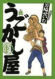 うごかし屋(2) (ビッグコミックス)