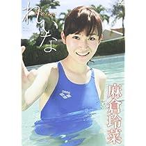 DVD>麻倉玲菜:れいな (<DVD>)