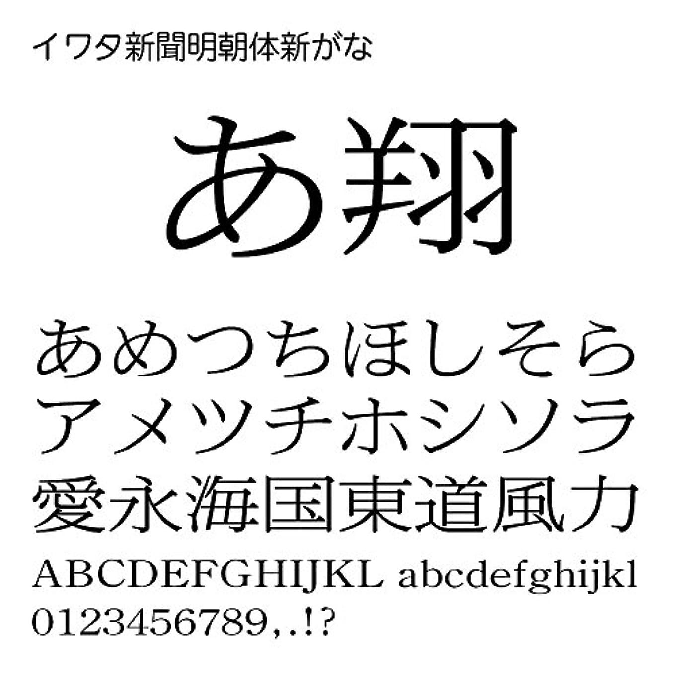 節約関係ない自慢イワタ新聞明朝体新がなPro OpenType Font for Windows [ダウンロード]